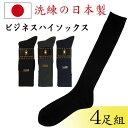 ハイソックス 靴下 メンズ 洗練された日本製 4足セット 約34cm丈 ロングホースタイプで中厚なので冬場のビジネスソックスにおすすめ メール便なら送料無料