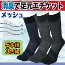 靴下 メンズ 5本指ソックス 涼しい鹿の子メッシュ 3色セット / 銀イオン繊維で足臭対策!メンズ