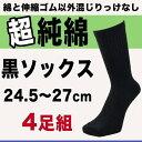 靴下 メンズ 純綿のワークソックス 黒4足セット/ 作業用 / ビジネスに / 仕事着に / 中厚靴下 【ゆうパケットなら送料無料】
