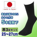 表糸 綿100% 日本製のこだわり5本指ソックス 黒3足セット / かかと付き