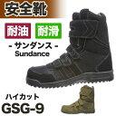 【送料無料】 GSG-9 安全靴 安全シューズ 安全スニーカー ハイカット サンダンス セーフティスニーカー / ワーク / 先芯 / ブーツ / 耐油 / 耐滑
