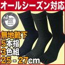 【シンプルカラーであわせやすい】 メンズ5本指ソックス 3色セット / 銀イオン消臭抗菌靴下 / ビジネスソックスにおすすめ / かかと付き / くつ下
