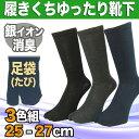 靴下 メンズ 3色セットの足袋ソックス / 銀イオン繊維の消臭抗菌靴下 / かかと付き 【履きくちゆったり】