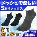 【メッシュでムレず足元快適】 靴下 メンズ 5本指のショートソックス 涼しいメッシュの銀イオン消臭靴下 3色セット
