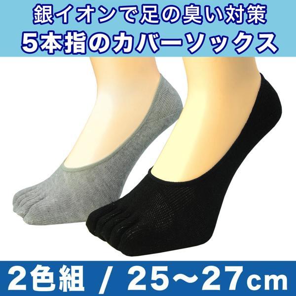 靴下 メンズ 五本指ソックス カバーソックス 2足セット