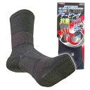 ソックス メンズ テーピング サポートソックス 黒 1足 / メンズ / 足の疲れ対策 / 歩行を助ける靴下