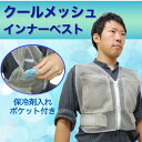 熱中症対策グッズ 暑さ対策 グッズ 冷却 保冷剤 ベスト メッシュインナーベスト