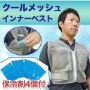 熱中症対策グッズ 暑さ対策 グッズ 冷却 保冷剤 ベスト メッシュインナーベスト 保冷剤4個セット