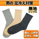 【1000円ポッキリ】 3層構造の冷えとり靴下 2足セット / 冷え性対策 / 防寒ソックス / メンズサイズ 【02P03Dec16】