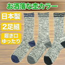 靴下 メンズ 日本製ソックス 杢スラブ柄がお洒落な2足セット 【ゆうパケット送料無料】