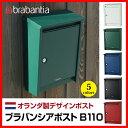 【ポスト】 レバーハンドルに替えられる ブラバンシアポスト B110 郵便ポスト 郵便受