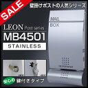 郵便ポスト LEON MB4501 ステンレス ラウンドシェ...