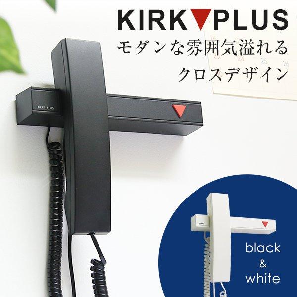 電話機 本体 デザイン おしゃれ シンプル 直線が美しいスマートなデザイン。数々の賞を受賞した北欧デザイナーの逸品! カークプラス [Designer phone KIRK PLUS] 家電