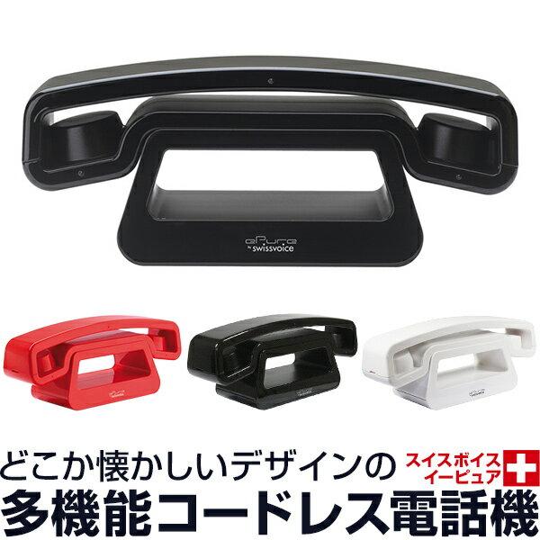 【送料無料】 電話機 スイスボイス イーピュア コードレス 本体 おしゃれ デザイン シンプル SwissVoice ePure (SOE001)