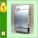 壁掛け モダンデザイン郵便ポスト・新聞受け付LEON MB4502[MailBoxMB4502(Silver)]スタンド(ポール)別売り