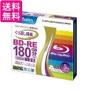 三菱ケミカルメディア Verbatim BD-RE (ハードコート仕様) くり返し録画用 25GB 1-2倍速 5mmケース 5枚パック ワイド印刷対応 ホワイトレーベル VBE130NP5V1 送料無料