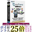 ★7/19~7/26 ポイント最大25倍!!★WindSolutions CopyTrans COMPLETE+
