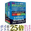 ★7/19~7/26 ポイント最大25倍!!★IRT 〔Win版〕 高速・パソコン最適化 3 Windows 10対応版