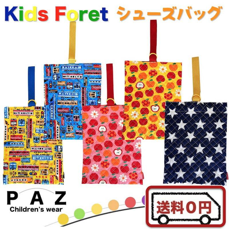 メール便送料無料KidsForet(キッズフォーレ)シューズバッグシューズケースシューズ袋上履き入れ