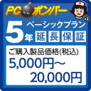 ピーシーボンバー [MALL]PCボンバー 延長保証5年 ご購入製品価格(税込)5000円-20000円