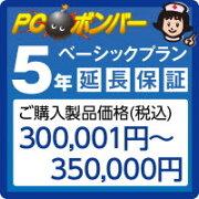 ピーシーボンバー [MALL]PCボンバー 延長保証5年 ご購入製品価格(税込)300001円-350000円
