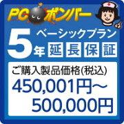 ピーシーボンバー [MALL]PCボンバー 延長保証5年 ご購入製品価格(税込)450001円-500000円