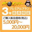 ピーシーボンバー [MALL]PCボンバー 延長保証3年 ご購入製品価格(税込)5000円-20000円