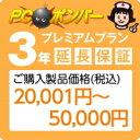 ピーシーボンバー [MALL]PCボンバー 延長保証3年 ご購入製品価格(税込)20001円-50000円