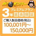ピーシーボンバー [MALL]PCボンバー 延長保証3年 ご購入製品価格(税込)100001円-150000円