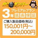 ピーシーボンバー [MALL]PCボンバー 延長保証3年 ご購入製品価格(税込)150001円-200000円
