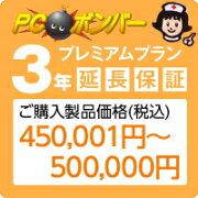 ピーシーボンバー [MALL]PCボンバー 延長保証3年 ご購入製品価格(税込)450001円-500000円
