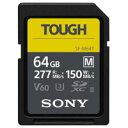 ソニー/SONY [おすすめ]SF-M64T/T1 (64GB)