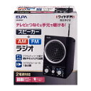 ELPA(エルパ) [取寄7]AM/FMスピーカーラジオ ER-SP39F ブラック [4901087217809]