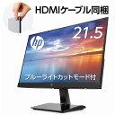 【10/31までクーポンで2,000円OFF】HP モニター HP 22m 3WL44AA-AAAA 21.5インチ ディスプレイ フルHD 非光沢 IPSパネル 高視野角 超薄型 省スペース スリムベゼル ローブルーライトモード搭載 (型番:3WL44AA#ABJ)