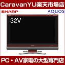 【送料無料】SHARP AQUOS LC-32DE5-R 32V型 Dシリーズ ハイビジョンモデル レッド 地上・BS・110度CSデジタルハイビジョン液晶テレビ シャープ アクオス LC-32DE5R【在庫目安:あり】