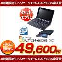 Acer AspireOne AOA150-Bkdom ブラック★外付けDVDドライブ[DVSM-P58U2/B]をプレゼント!【翌営業日出荷可能】