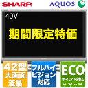 【エントリーでポイント3倍 3/19(金)9:59まで】【送料無料】シャープ 液晶40V型地上・BS・110度CSデジタルハイビジョン液晶テレビ AQUOS [LC-40AE6]