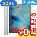 未使用 iPad Pro 9.7インチ Wi-Fi (MLMP2J/A) 32GB シルバー【当社6ヶ月保証】 タブレット 中古 本体 送料無料【中古】 【 パソコン&白ロムのイオシス 】