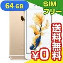 SIMフリー iPhone6s Plus A1687 (MKU82J/A) 64GB ゴールド 【国内版 SIMフリー】[中古Aランク]【当社1ヶ月間保証】 スマホ 中古 本体 送料無料【中古】 【 パソコン&白ロムのイオシス 】