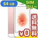 SIMフリー iPhoneSE 64GB A1723 (MLXQ2J/A) ローズゴールド 【国内版SIMフリー】[中古Aランク]【当社1ヶ月間保証】 スマホ 中古 本体 送料無料【中古】 【 中古スマホとタブレット販売のイオシス 】
