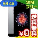SIMフリー iPhoneSE A1723 (MLM62J/A) 64GB スペースグレイ 【国内版SIMフリー】[中古Aランク]【当社1ヶ月間保証】 スマホ 中古 本体 送料無料【中古】 【 中古スマホとタブレット販売のイオシス 】