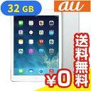 白ロム iPad Air Wi-Fi + Cellular 32GB シルバー [MD795J/A] [中古Bランク]【当社1ヶ月間保証】 タブレット au 中古 本体 送料無料【中古】 【 中古スマホとタブレット販売のイオシス 】