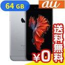 白ロム au 未使用 iPhone6s A1688 (MKQN2J/A) 64GB スペースグレイ【当社6ヶ月保証】 スマホ 中古 本体 送料無料【中古】 【 パソコン&白ロムのイオシス 】