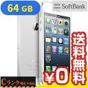 白ロム SoftBank iPhone5 64GB MD663J/A ホワイト[中古Cランク]【当社1ヶ月間保証】 スマホ 中古 本体 送料無料【中古】 【 パソコン&白ロムのイオシス 】