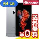 白ロム docomo iPhone6s A1688 (MKQN2J/A) 64GB スペースグレイ[中古Bランク]【当社1ヶ月間保証】 スマホ 中古 本体 送料無料【中古】 【 パソコン&白ロムのイオ