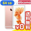 白ロム docomo iPhone6s 64GB A1688 (MKQR2J/A) ローズゴールド[中古Bランク]【当社1ヶ月間保証】 スマホ 中古 本体 送料無料【中古】 【 中古スマホとタブレット販売のイオシス 】