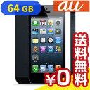 白ロム au iPhone5 LTE 64GB-CDMA NE043J/A ブラック[中古Bランク]【当社1ヶ月間保証】 スマホ 中古 本体 送料無料【中古】 【 パソコン&白ロムのイオシス 】