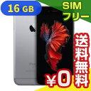 SIMフリー iPhone6s A1688 (MKQJ2ZP/A) 16GB スペースグレイ【海外版 SIMフリー】 [中古Aランク]【当社1ヶ月間保証】 スマホ 中古 本体 送料無料【中古】 【 パソコン&白ロムのイオシス 】