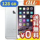 白ロム au iPhone6 Plus 128GB A1524 (NGAE2J/A) シルバー[中古Bランク]【当社1ヶ月間保証】 スマホ 中古 本体 送料無料【中古】 【 中古スマホとタブレット販売のイオシス 】