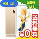 SIMフリー iPhone6s Plus A1687 (MKU82ZP/A) 64GB ゴールド 【香港版 SIMフリー】[中古Bランク]【当社1ヶ月間保証】 スマホ 中古 本体 送料無料【中古】 【 パソコン&白ロムのイオシス 】